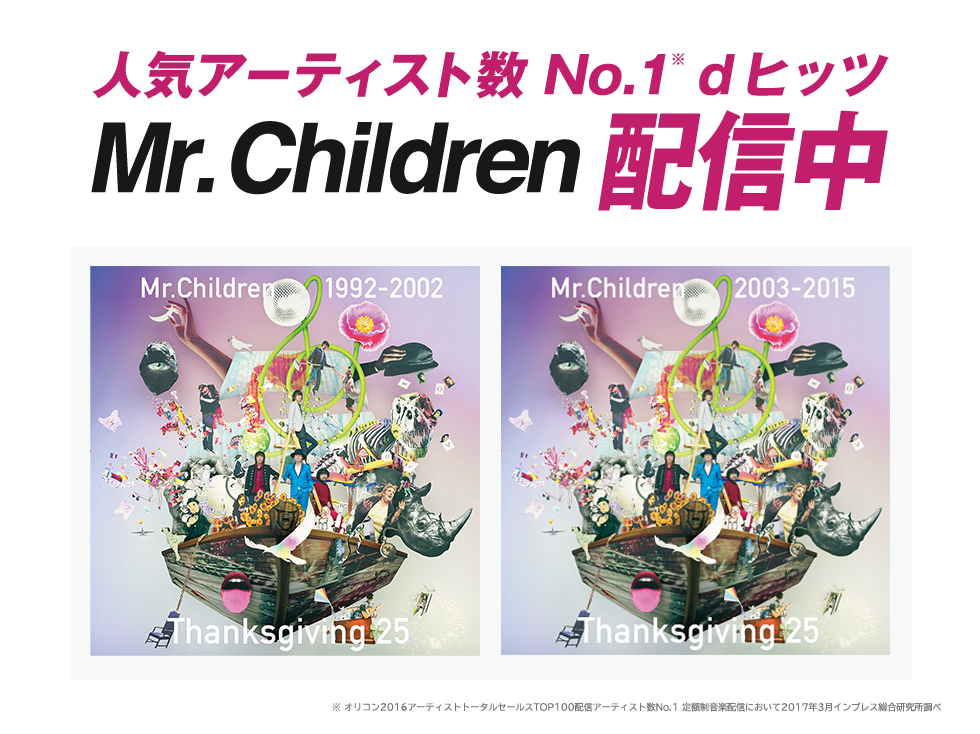 Mr.Children 配信中