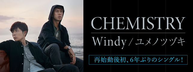 CHEMISTRY(EP)『Windy/ユメノツヅキ』