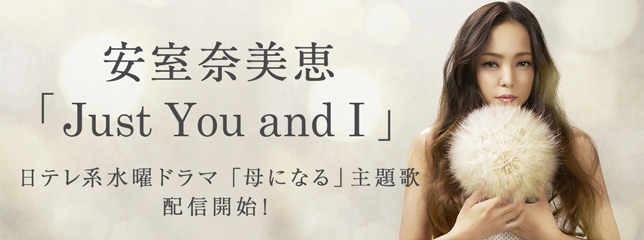 安室奈美恵『Just You and I』(SG)