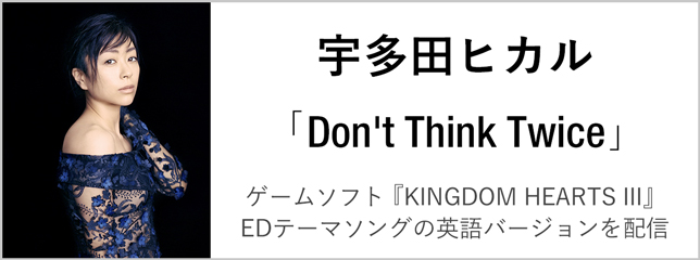 宇多田ヒカル(SG)「Don't Think Twice」