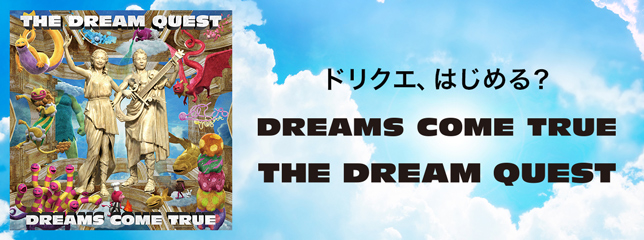 DREAMS COME TRUE(AL)『THE DREAM QUEST』