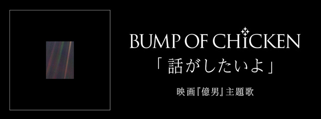 BUMP OF CHICKEN(SG)「話がしたいよ」