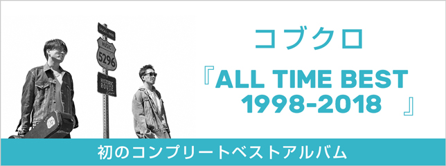 コブクロ(AL)『ALL TIME BEST 1998-2018』