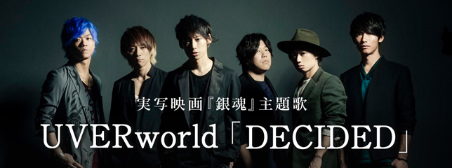 UVERworld(EP)『DECIDED』