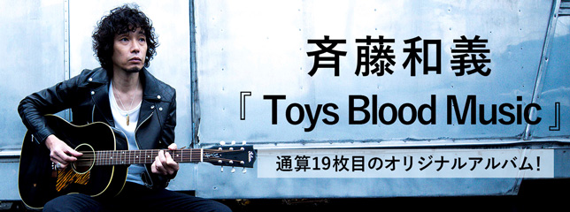 斉藤和義(AL)『Toys Blood Music』