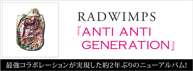 RADWIMPS(AL)『ANTI ANTI GENERATION』
