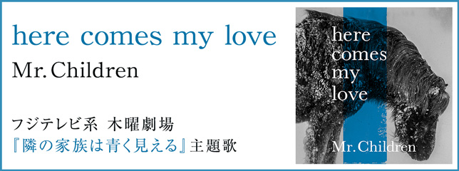 Mr.Children(SG)「here comes my love」