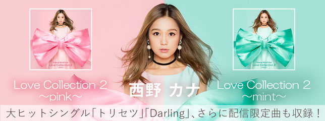 西野カナ(AL)『Love Collection 2 ~mint~』『Love Collection 2 ~pink~』