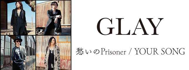GLAY(EP)『愁いのPrisoner/YOUR SONG』