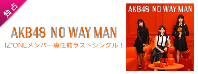 AKB48(SG)「NO WAY  MAN」