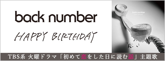 back number(SG)「HAPPY BIRTHDAY」