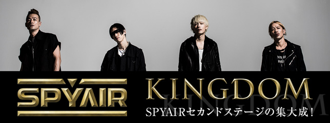 SPYAIR(AL)『KINGDOM』