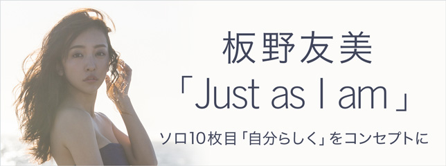 板野友美(SG)「Just as I am」