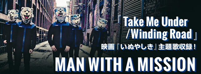 MAN WITH A MISSION(EP)『Take Me Under / Winding Road』