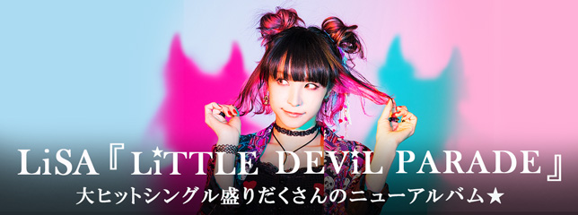 LiSA(AL)『LiTTLE DEViL PARADE』