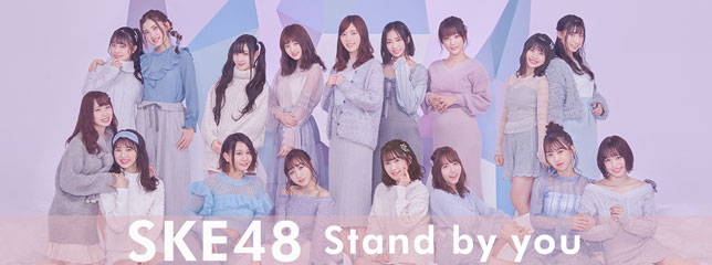 SKE48(SG)「Stand by you」