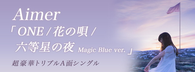 Aimer(EP)『ONE / 花の唄 / 六等星の夜 Magic Blue ver.』