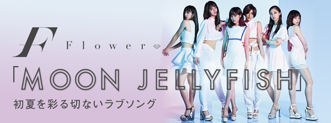 Flower(SG)『MOON JELLYFISH』