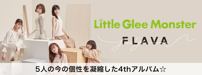 Little Glee Monster(AL)『FLAVA』