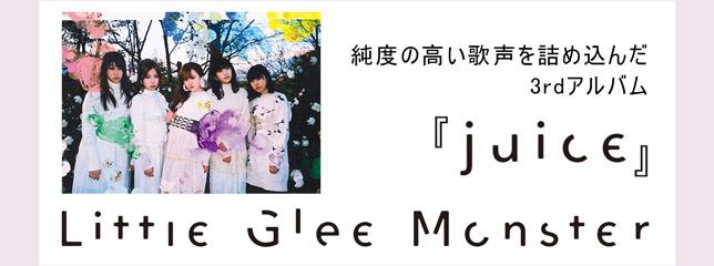 Little Glee Monster(AL)『juice』