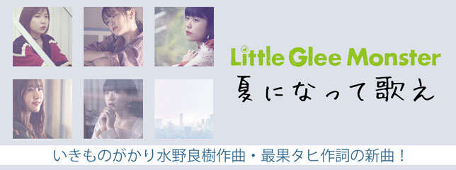 Little Glee Monster (SG)「夏になって歌え」