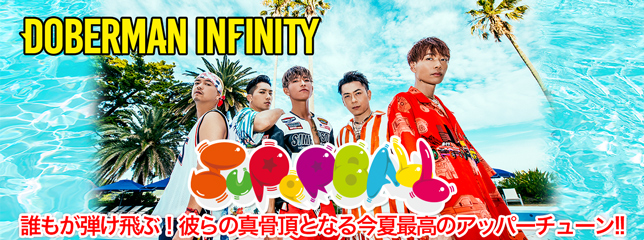 DOBERMAN INFINITY(SG)「SUPER BALL」
