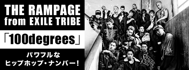 THE RAMPAGE from EXILE TRIBE『100degrees』(EP)
