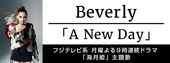 Beverly(SG)『A New Day』