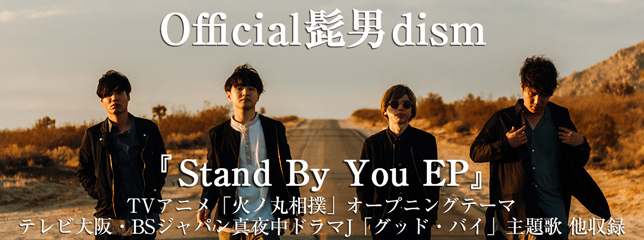 Official髭男dism(EP)『Stand By You』